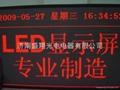 濟南LED電子顯示屏、