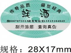 熒光防偽和滴水防偽標籤印刷