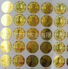遼寧防偽商標印刷