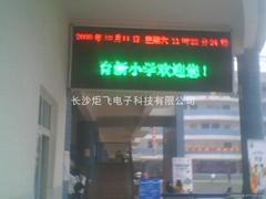 湖南LED電子顯示屏--室內雙基色系列產品