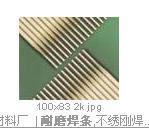 D112耐磨电焊条