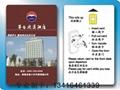 供應酒店IC房卡