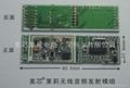 美芯无线音频立体声传输收发模组