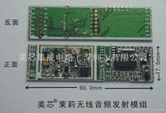 美芯無線音頻立體聲傳輸收發模組