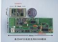 美芯无线麦克风发射/接收高频模块