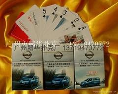 廣州匯眾汽車廣告撲克牌
