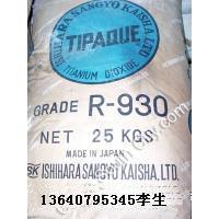 钛白粉金红石型R902