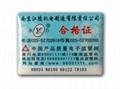 不干膠防偽標籤 1