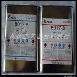 8017PU樹脂