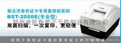 河南郑州身份证卡复印机BST-2008E/ER
