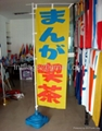 Ad. flags&banner 2