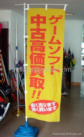 Ad. flags&banner 4