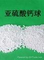 亞硫酸鈣球-自來水專用除氯球