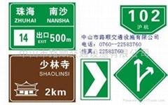 中山反光標誌牌
