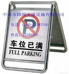 中山不鏽鋼停車牌