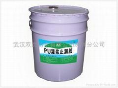 PU灌漿止水膠聚氨脂水性灌漿料