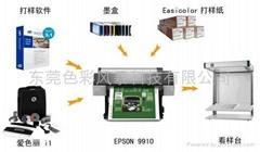 色彩管理&數碼打樣&印刷標準化服務