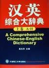 巢湖市翻译公司低价供应汉英大辞典(外教社版本)