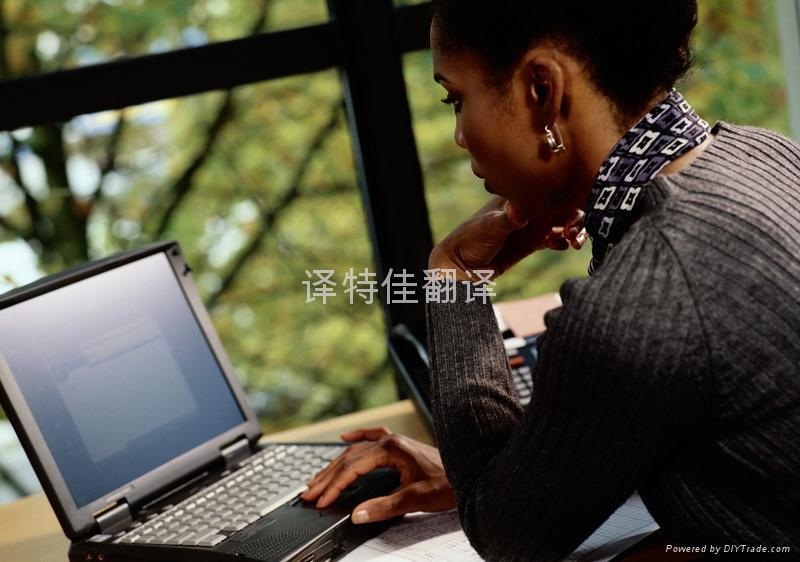 合肥翻译公司专业提供日语菜谱翻译服务 1
