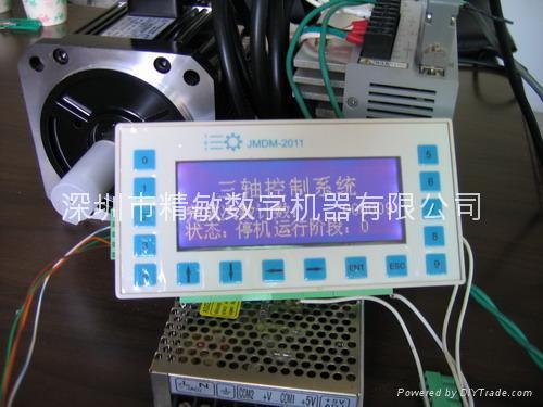高精度高速度三軸聯動運動控制器人機界面一體機 4