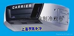 開利冷藏車機組銷售維修