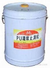 水大夫 聚氨酯灌浆料(亲水型)