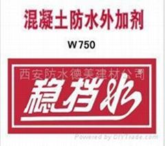 混凝土防水外加劑W750
