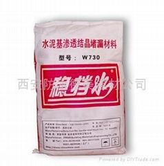 滲透結晶堵漏材料W730