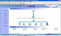 博美會員消費管理系統 v13.12