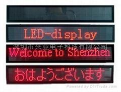 LED條屏