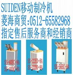 崗位空調SUIDEN制冷機|SS-22/40/56EC/DC-8A|工業冷風機|工業冷氣機|工業空調