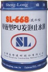 SL-668油性發泡劑
