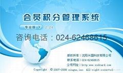 丹東會員積分管理軟件