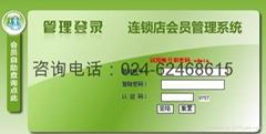 瀋陽連鎖店會員管理軟件