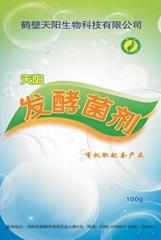 生物有机肥专用腐熟菌种菌剂