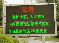 北京LED顯示屏