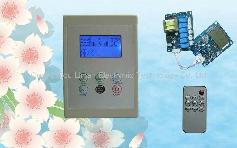 LCF02冷風機控制器 1