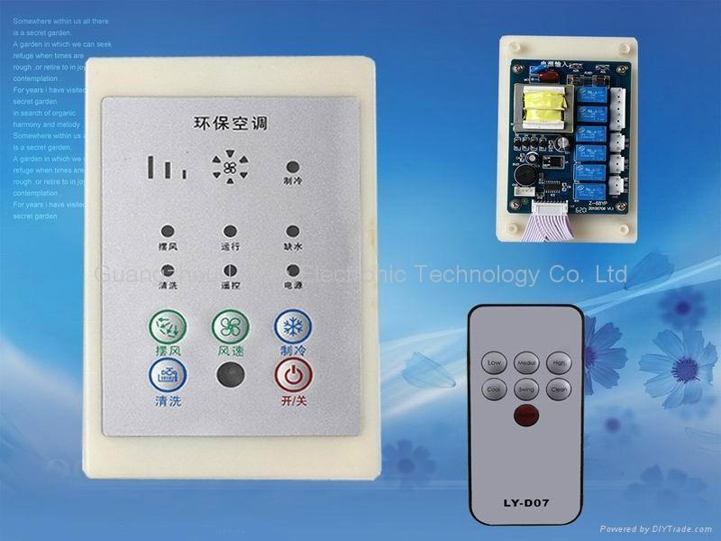 環保空調家用移動機控制器 2