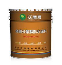 單組分聚氨酯防水塗料