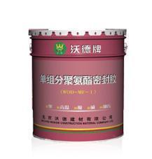 单组分聚氨酯密封胶