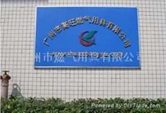 广州市燃气用具有限公司