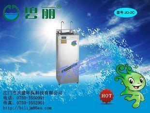 节能王数码饮水机JO-2C  1