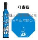酒瓶廣告雨傘