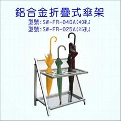 摺疊式鋁合金雨傘架