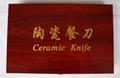 全陶瓷禮盒套裝陶瓷刀 4