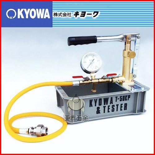 日本KYOWA共和T-100K手动模具试水机试压泵T-50K-P 2