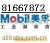 美孚潤滑油(Mobil)-工業用滑脂