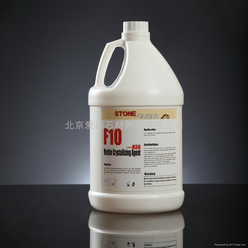 F10大理石结晶剂 1