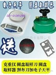 上海圓盤取樣器取樣刀克重儀