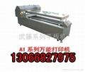 武藤平板机-最大型平板机龙润